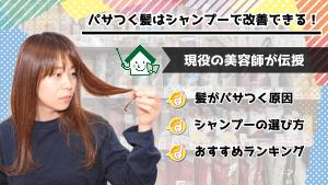 パサつく髪にいいシャンプーおすすめランキング【美容師が選...