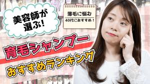 【美容師おすすめ】40代女性にベストマッチな育毛シャンプーランキング