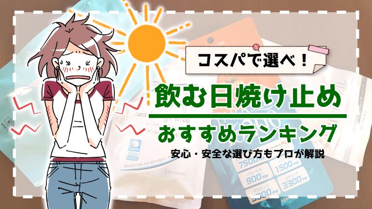【コスパ第一でプロが厳選!】飲む日焼け止めおすすめ最強ランキング