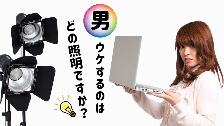 """これで男ウケUP!チャットレディの照明【ケース別】""""おすすめ4品"""""""