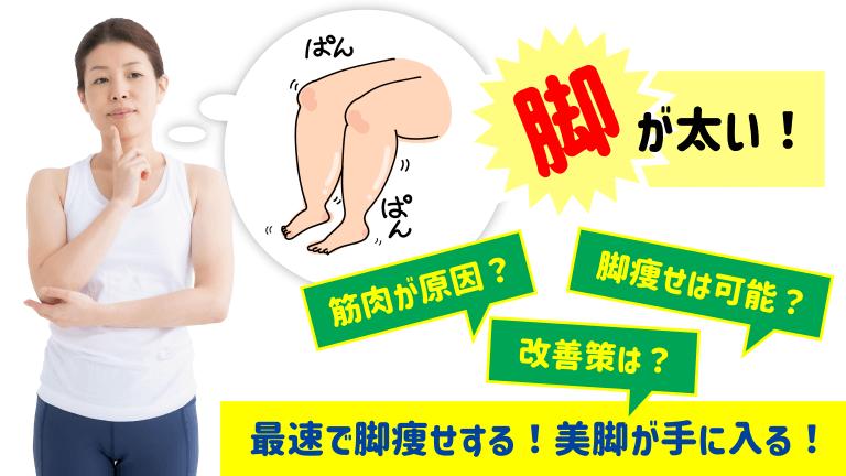 脚が太いのは筋肉のせい?プロのトレーナ―が教える本当の脚やせ法