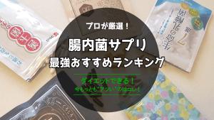 腸内環境を整えるダイエットサプリおすすめランキング【プロが厳選!】