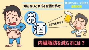 お酒はなぜ内臓脂肪を増やす?お酒と上手に付き合ってヘルシ...
