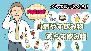 内臓脂肪を増やす飲み物・減らす飲み物はコレ!おすすめトク...