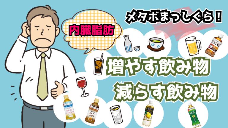 内臓脂肪を増やす飲み物・減らす飲み物はコレ!おすすめトクホも紹介