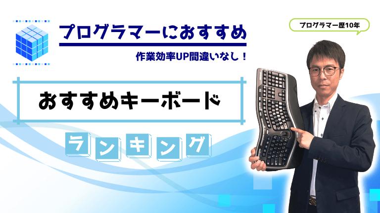 プログラマー必見!作業効率【爆上がり】のキーボードおすすめランキング