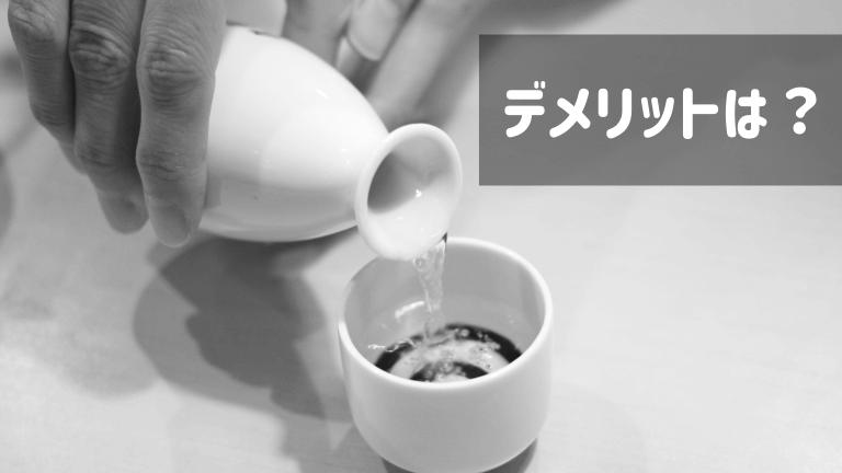 知らないと大変なことに?日本酒の6つのデメリット