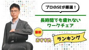 【プロのSEが厳選】パソコンで長時間座っても疲れない椅子10選