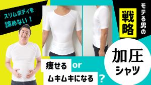 加圧シャツ最強おすすめランキング7選【体を引き締めたい方必...