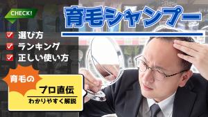 育毛に強いメンズシャンプーの選び方と【プロ厳選】おすすめ...
